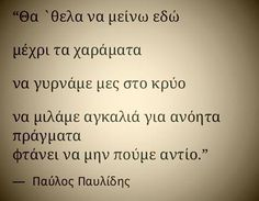 Greek Quotes About Love Pleasing Let Me Stay In A Corner Of Your Happiness Full Of Loooooove