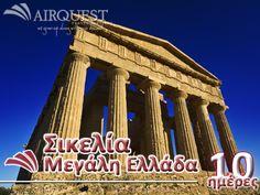 Χριστούγεννα σε Σικελία / Μεγάλη Ελλάδα (10 ημέρες). Οδική / Ακτοπλοϊκή Εκδρομή από Ηράκλειο.