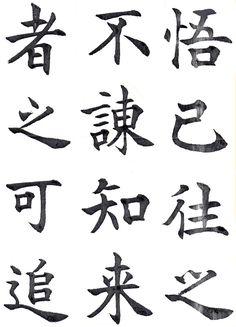 あらゆる文字の話(書、筆耕、街の看板文字、フォント) 私が私淑した近藤露石先生の楷書です。