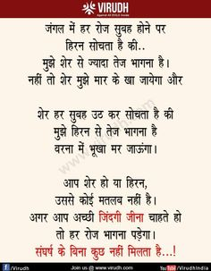 Real Life Quotes, Best Quotes, Awesome Quotes, Inspirational Poems, Motivational Quotes, Marathi Jokes, Hindi Quotes Images, Jokes Quotes, Qoutes