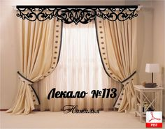 Одноклассники Swag Curtains, Drapes And Blinds, Valance, Interior Exterior, Interior Design, Beautiful Curtains, Bedroom Furniture Design, Curtain Designs, House In The Woods