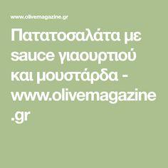 Πατατοσαλάτα με sauce γιαουρτιού και μουστάρδα - www.olivemagazine.gr