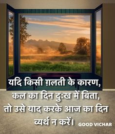 relationship quotes in hindi Motivational Quotes In Hindi, Hindi Quotes, Relationship Quotes, Image, Relationship Effort Quotes, Friendship Quotes, Quotes About Relationships