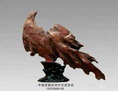 北京岳刚 工程园林 景观奇石 字画收藏 订购电话:18601988105 Soapstone Carving, Abstract Shapes, Shape Design, Stone Art, Bonsai, Art Reference, Rocks, Ceramics, Sculpture