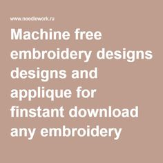 Machine free embroidery designs and applique for finstant download any embroidery formats available