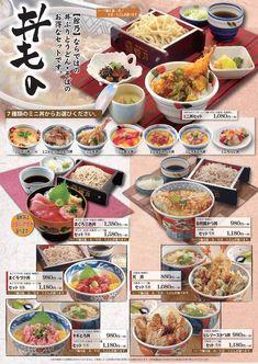 こだわりメニューその2 Ketogenic Coffee, Food Menu Design, Cafe Food, Food Items, Japanese Food, Wine Recipes, Sushi, Euro, Asia