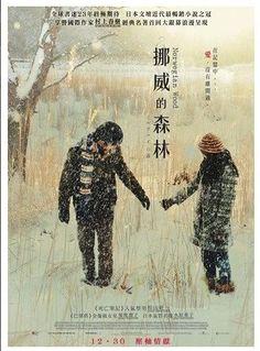 Norwegian Wood Hong Kong film poster