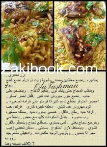 أرز بخاري وما أدراك ما الارز البخاري زاكي Food Arabian Food Beef