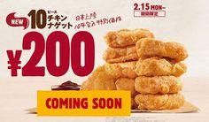 バーガーキング、ナゲット10個200円とか神なの? 昼飯、2000円で100個食えんじゃん!!