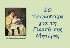 Δραστηριότητες, παιδαγωγικό και εποπτικό υλικό για το Νηπιαγωγείο: Γιορτή της Μητέρας στο Νηπιαγωγείο: 10 τετράστιχα ...