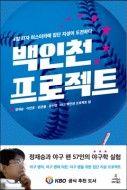백인천 프로젝트 (김한림)