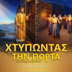 #Ο_Κύριος_Ιησούς είπε: «Ιδού, ίσταμαι εις την θύραν και κρούω· εάν τις ακούση της φωνής μου και ανοίξη την θύραν, θέλω εισέλθει προς αυτόν και θέλω δειπνήσει μετ' αυτού και αυτός μετ' εμού». (Αποκάλυψη 3:20). Κατά τα τελευταία δύο χιλιάδες χρόνια, εκείνοι που πιστεύουν στον Κύριο είναι σε επαγρύπνηση και περιμένουν τον Κύριο να κρούσει τη θύρα, άρα πώς Εκείνος θα κρούσει τη θύρα της ανθρωπότητας όταν επιστρέψει;  #για_τον_Χριστό#ευαγγέλιο#Ιησού#Θρησκευτική#του_Θεού Good Christian Movies, Christian Songs, God Is, Word Of God, Doors Movie, Video Gospel, Jesus Second Coming, The Bible Movie, Get Closer To God