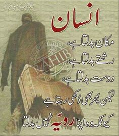 Sabaa... Wise Quotes, Urdu Quotes, Poetry Quotes, Quotations, Qoutes, Sufi Poetry, Love Poetry Urdu, Iqbal Poetry, Quotes About Moving On From Friends