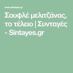 Σουφλέ μελιτζάνας, το τέλειο | Συνταγές - Sintayes.gr