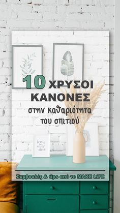 10 χρυσοί κανόνες στην καθαριότητα του σπιτιού Interior Design Kitchen, Room Decor Bedroom, Interior Design Living Room, Earn From Home, Tips & Tricks, Useful Life Hacks, Home Hacks, Clean House, Sustainable Design