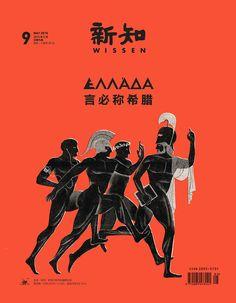 Jun Cen   Magazine Cover
