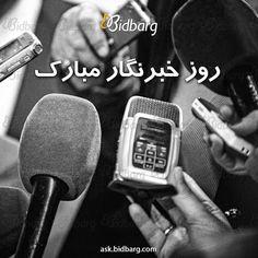 روز خبرنگار مبارک http://ift.tt/2aQt5dx