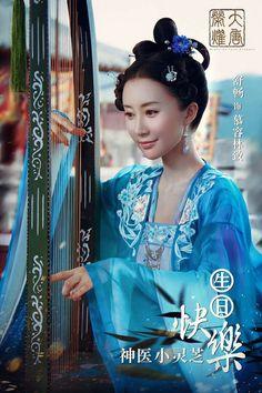 The Glory Of Tang Dynasty 《大唐荣耀》