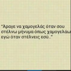 Love Quotes For Her, Cute Quotes, Best Quotes, Greek Quotes, Romantic Quotes, Funny Me, Cool Words, Philosophy, Messages
