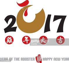 New year 2017 (Year of the rooster) : Vector Art