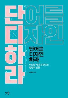 """[알라딘] """"좋은 책을 고르는 방법, 알라딘"""" Typo Poster, Typographic Poster, Typography, Lettering, Typo Design, Layout Design, Web Design, Print Design, Book Cover Design"""