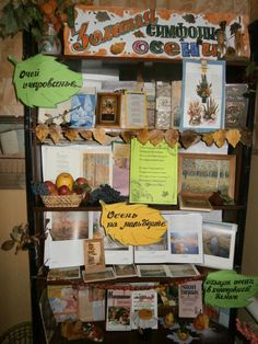 Library Displays, Love Book, Books, Libros, Book, Book Illustrations, Libri