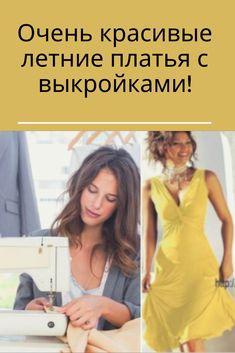 Prom Dresses, Summer Dresses, Formal Dresses, Knitting Patterns, Sewing Patterns, Fashion Sewing, Eye Makeup, Womens Fashion, Cute Dresses