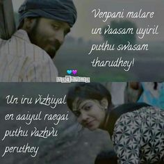 Film Quotes, Lyric Quotes, Tamil Songs Lyrics, Cool Lyrics, I Am Sad, Actor Photo, Haiku, Cute Love, Cool Places To Visit