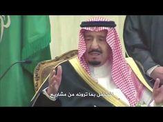 أجمل كلمة الملك سلمان بن عبدالعزيز آل سعود - YouTube Wall Collage, Youtube, Youtubers, Youtube Movies