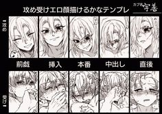M Anime, Anime Demon, Haikyuu Anime, Otaku Anime, Anime Guys, Anime Art, Demon Slayer, Slayer Anime, Anime Couple Kiss