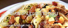 อาหารไทย4ภาค เมนูอาหารไทย4ภาค สูตรอาหารไทย4ภาค ตำราอาหารไทย4ภาค Thai Food Menu, Thai Style, Thai Recipes, Tacos, Mexican, Chicken, Meat, Thai Decor, Thai Food Recipes
