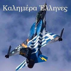 : Pic: Good morning Greeks. (F-16) ➖➖➖➖➖➖➖➖➖➖➖➖➖➖➖ : Φωτό: Καλημέρα Έλληνες. (Φ-16) ➖➖➖➖➖➖➖➖➖➖➖➖➖➖➖ Follow my allies for more awesome military pictures. @mighty_venezuela @mighty.bulgaria @mighty_spain @mighty.italy @mighty_chile @iranian_operators ➖➖➖➖➖➖➖➖➖➖➖➖➖➖➖ To find out more about the Lebanese-Christian origin follow @lebanonnation ➖➖➖➖➖➖➖➖➖➖➖➖➖➖➖ Everything about Greece at @phanaeus_hellas ➖➖➖➖➖➖➖➖➖➖➖➖➖➖➖ #greece#hellas#gre... Hellenic Air Force, Aircraft Photos, Military Pictures, F 16, Army & Navy, Good Morning, Fighter Jets, Aviation, How To Find Out