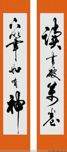 历史上妙趣横生、经典有趣的对联(珍藏版) - 禹山 - 萧闲鸿泥 禹山之博客