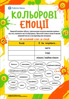Russian Lessons, Worksheets, Diy And Crafts, Classroom, Map, Education, Words, School, Ukraine