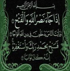 Surah An Nasr The Help 110 In 2021 Online Quran Quran Learn Quran