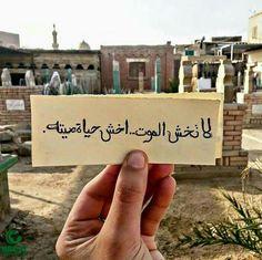 لا تخش الموت.. اخش حياة ميته