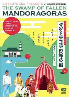 シティボーイズミックスPRESENTS マンドラゴラの降る沼 [DVD]:Amazon.co.jp:DVD