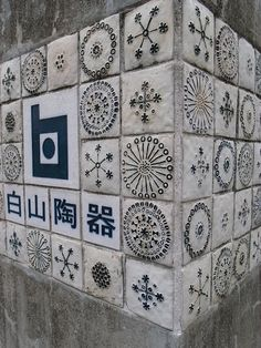 白山陶器工場(?)の門柱 Tile Art, Wall Tiles, Mosaic Tiles, Pasta Piedra, Handmade Tiles, Parquet, Decorative Tile, Ceramic Clay, Natural Area Rugs