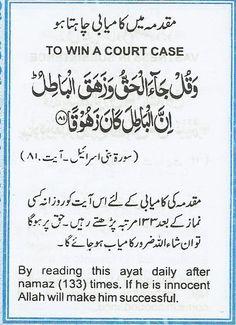 To Win a Court Case Quran Quotes Love, Quran Quotes Inspirational, Islamic Love Quotes, Muslim Quotes, Religious Quotes, Duaa Islam, Allah Islam, Islam Quran, Islamic Phrases