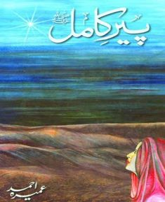 Umera Ahmad is the author of Peer e Kamil. It is one of the greatest novels of the Urdu. This Novel brings Umera Ahmad in the zenith of her career. Buying Books Online, Free Books Online, Reading Online, Famous Novels, Best Novels, Free Epub, Free Ebooks, Novels To Read, Read Books