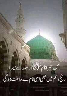Love In Islam, Allah Love, Islam Muslim, Islam Quran, Medina Mosque, Islamic Status, Dua In Urdu, Ali Quotes, Urdu Quotes