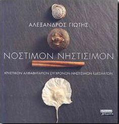 ΝΟΣΤΙΜΟΝ ΝΗΣΤΙΣΙΜΟΝ