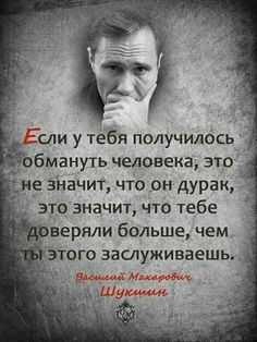 Now Quotes, Wise Quotes, Inspirational Quotes, Cool Words, The Words, Russian Quotes, Expressions, Videos Online, Life Motivation