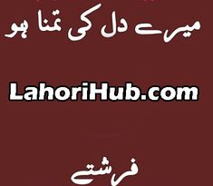Free Books To Read, Books To Read Online, Reading Online, Urdu Stories, Moral Stories, Quotes From Novels, Urdu Novels, Pdf, Romantic