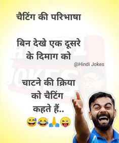 Latest Funny Jokes, Funny Jokes In Hindi, Funny Picture Jokes, Some Funny Jokes, Funny Pictures, Jokes Quotes, Funny Quotes, Pink Bedroom Design, Creative Wedding Gifts