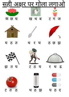 Lkg Worksheets, Hindi Worksheets, Preschool Learning Activities, Kindergarten Worksheets, Hindi Alphabet, Alphabet Book, Handwriting Worksheets For Kids, Hindi Language Learning, Learn Hindi