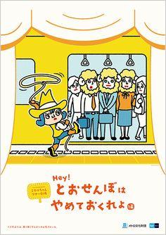 マナーポスター 東京メトロ(studio crocodile)2015年4月