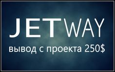JetWay выиграл 73% вывод с проекта 250$