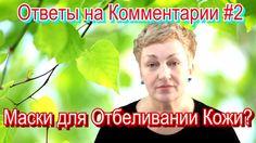 Вопрос о Пигментных Пятнах и Отбеливании Кожи (видео-ответ#2)