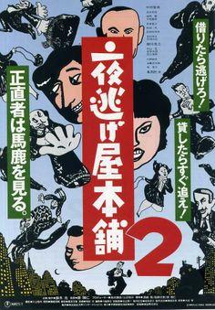 夜逃げ屋本舗2 ★★★3.2